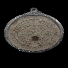 ดวงตราสุริยัน-จันทรา-ราหูจร รุ่นมั่งมีศรีสุข ปี47