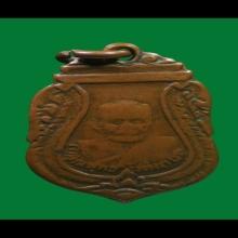 เหรียญหลวงปู่บุญ
