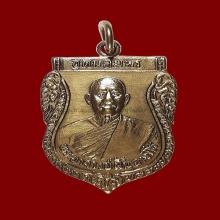 ล.ป.ฝั้น กฐินต้น พ.ศ. 2515 ทองแดงกะไหล่ทอง