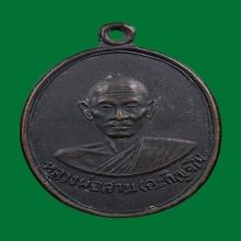 เหรียญหลวงปู่สาม รุ่นแรก