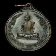 เหรียญพัดยศ ปี 2518 รูปไข่ หลวงปู่โต๊ะ เนื้อทองแดงรมดำเดิมๆ