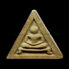 พระสมเด็จสามเหลี่ยมขาโต๊ะ ปี 2518 หลวงปู่โต๊ะ
