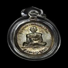 เหรียญที่ระลึกหลวงพ่อแสงวัดชีป่าฯลพบุรีปี 2511 เนื้อเงิน