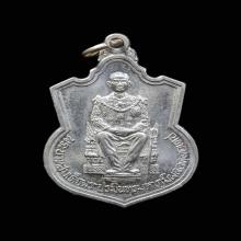 เหรียญนั่งบัลลังค์ เนื้ออัลปาก้า ซองเดิม