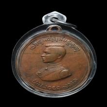 เหรียญพระนเรศวร ตองโข่