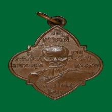 เหรียญรุ่นแรก หลวงพ่อโฉม วัดตาคลี