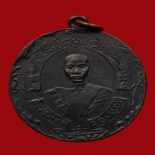 เหรียญรุ่น 1 หลวงพ่อฉุย วัดคงคาราม สวยแชมป์