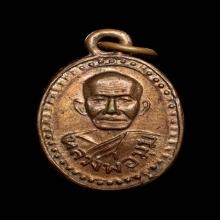 เหรียญเม็ดแตงหลวงพ่อมุม วัดปราสาทเยอร์ ปี09 ทองแดง