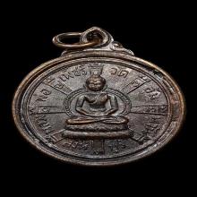 เหรียญรุ่นที่๑ หลวงพ่อจรัญ วัดอัมพวัน สิงห์บุรี