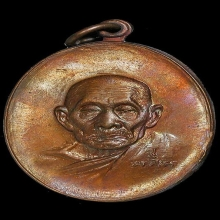 เหรียญหน้าพระอรหันต์  หลวงปู่สี ปี 18