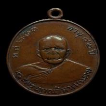 เหรียญหลวงพ่อแดงรุ่นแรก