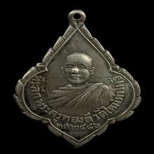 เหรียญรุ่นแรก พระครูทองดี