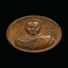 เหรียญกระดุมลพ.สิม ลป.ปลุกเสก