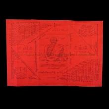 ผ้ายันต์หน้าแก่ หลวงปู่โต๊ะ วัดประดู่ฉิมพลี ผืนสีแดง