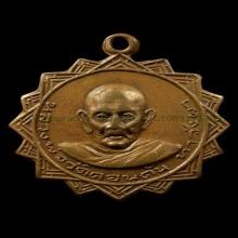 เหรียญหลวงพ่อวัดดอนตัน รุ่นแรก ปี 2514