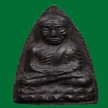 หลวงปู่ทวด เตารีด ปั๊มซ้ำ ปี2505 สภาพสวย ฟอร์มดี ผิวยาดำเดิม