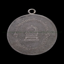 เหรียญที่ระฤกจุลกฐินรถไฟ วัดแคใน จ.นนทบุรีปีพ.ศ.๒๔๗๒