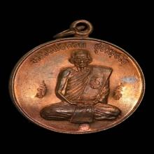 เหรียญหลวงพ่อกวย วัดซับลำใย เนื้อทองแดง 4 โค๊ต นิยม