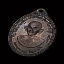 เหรียญหลวงพ่อพลอยเตาปูนรุ่นแรกนิยมสวย เดิมๆๆๆๆ