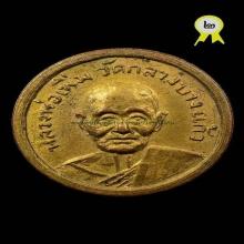 เหรียญสตางค์สิบ หลวงปู่เพิ่มวัดกลางบางแก้ว+หลังจารย์เถาะ