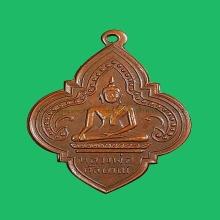 เหรียญพระพุทธ วัดกัลยาณ์