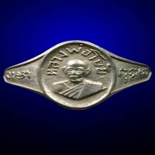 แหวน หลวงพ่อโบ้ย วัดมะนาว จ.สุพรรณบุรี