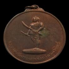 เหรียญพระยาพิชัยดาบหัก รุ่นแรก จ.อุตรดิตถ์.สร้างปี พ.ศ.2513
