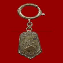 เหรียญกระถางดอกไม้หลวงปู่เผือก วัดโมลี ปีพ.ศ.๒๔๘๒ หายาก