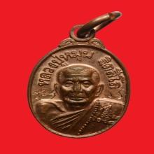 เหรียญเม็ดแตงหลวงปู่หมุน