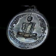 เหรียญพัดยศ รูปไข่ หลวงปู่โต๊ะ ปี 2518 (อุ้มดาว นิยม) สวยแชม