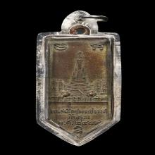 เหรียญสมโภชพระปรางค์วัดอรุณ พ.ศ.2489