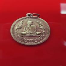 เหรียญหลวงปู่โต๊ะรุ่นแรกเนื้อนวะสภาพสวย