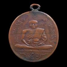เหรียญหลวงพ่ออี๋ รุ่นแรก ทองแดง