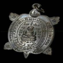เหรียญพญาเต่าเรือนหลวงปู่หลิว รุ่นสุขใจ เนื้อนวโลหะ ปี ๒๕๓๗
