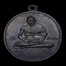 เหรียญหลวงพ่อเปิ่น วัดบางพระ รุ่นแรก ปี19