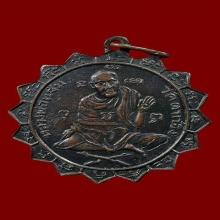 เหรียญรุ่นแรกกงจักรหลวงพ่อแช่ม วัดตาก้อง ปี2484