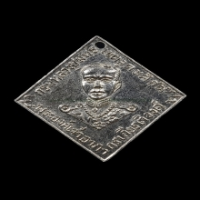 เหรียญกรมหลวงชุมพร ปี12