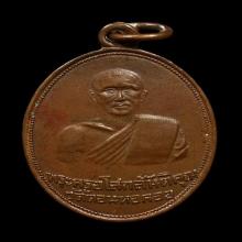 เหรียญหลวงพ่อสงัด วัดดอนหอคอย รุ่นแรก