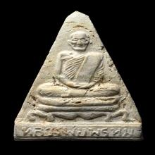 พระผงรุ่นเบิกพระเนตร พระพุทธโชติกญาณ พ.ศ.2514