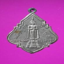 เหรียญหลวงพ่อวิหาร-หลวงพ่อเก๋ วัดแม่น้ำ รุ่นแรก