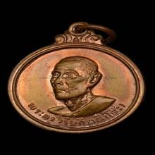 เหรียญกลมกลาง หลวงปู่โต๊ะ