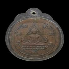 เหรียญพระพุทธชินราช อาจารย์ทอง วัดดอนสะท้อน รุ่นแรก
