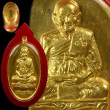 เหรียญเจริญรุ่งเรือง เนื้อทองคำ เบอร์ 11 หลวงปู่ม่น