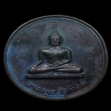 เหรียญพระพุทธสิหิงค์ ปี 2517 แจกกรมการ