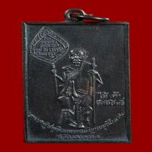 เหรียญสี่เหลี่ยมหลวงพ่อแช่ม ปี2512 สวยดำแชมป์ไ