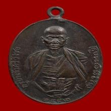 เหรียญครูบาเจ้าศรีวิไชย พิมพ์ 2 ชาย (นิยม) จ.เชียงใหม่