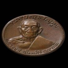 เหรียญขวัญถุงหลวงปู่สี