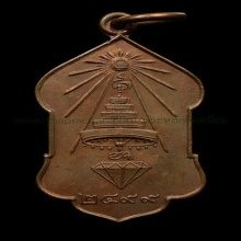 เหรียญฉัตรเพชร ปี2499 วัดบวรฯ