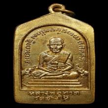 หลวงพ่อทวด เหรียญห้าเหลี่ยมกะไหล่ทอง พิมพ์นิยม
