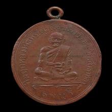 เหรียญรุ่นแรกหลวงพ่อเนียม วัดเสาธงทอง จ.ลพบุรี